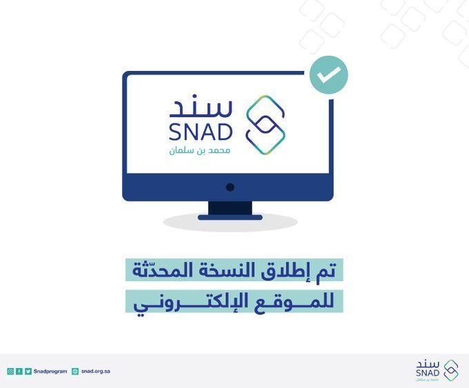 رابط موقع سند محمد بن سلمان بعد التحديث Imac Electronic Products Computer