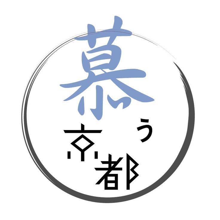 慕う京都 [2]
