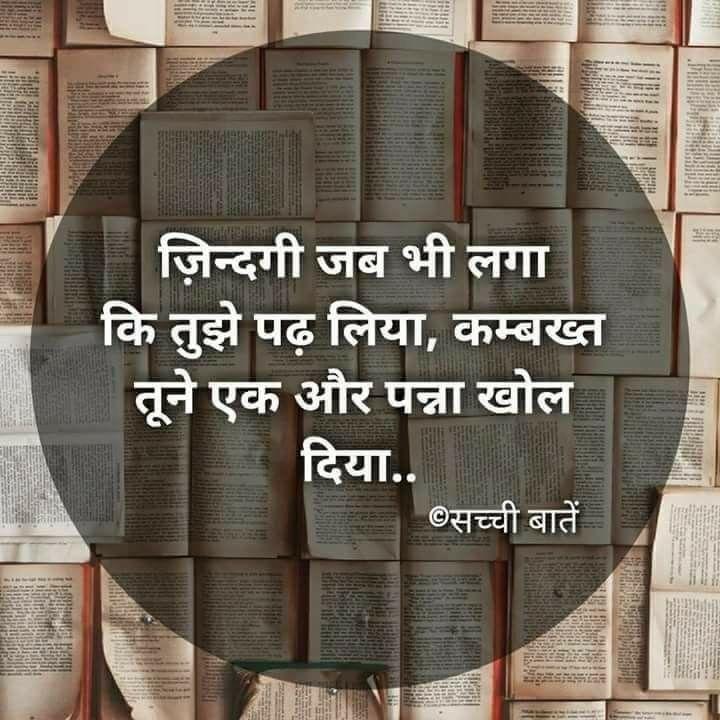 Zindagi jb bhi laga ki tujhe padh liya, kambkhat tune ek or panna khol diya....