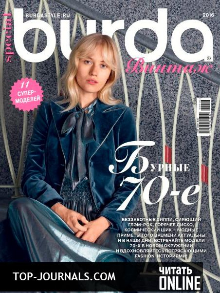 журнал Burda Special Винтаж №9 2016 читать онлайн