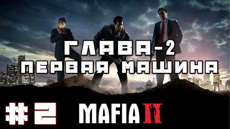 MAFIA 2 (II) Gameplay - Walkthrough Part 2 [Прохождение # 2] #игры #Экше...