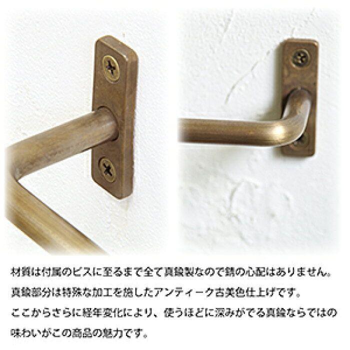 楽天市場 日 本 製 真鍮 タオルハンガー W200 古美色 仕上げ