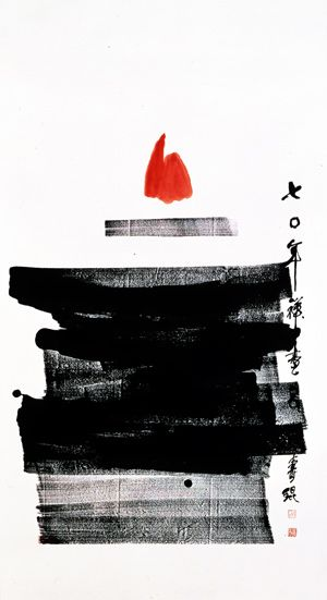 """Zen painting"" (1970), by Lu Shoukun. Ink and colour on paper, vertical scroll. Lu Shoukun developed 'Zen Painting' by blending philosophical concepts of Taoism and Buddhism with Chinese ink painting techniques. He thus initiated the New Ink Painting Movement, which significantly impacted the Hong Kong art circle. The red dot of the Hong Kong Museum of Art's logo originates from this piece. It is inspired and derives from the lotus of Buddhism and is commonly found in his works from the…"