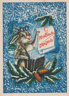 Советское детство: Худ. В.Наглюков п1959Черкасская облтипография