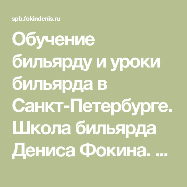 Обучение бильярду и уроки бильярда в Санкт-Петербурге. Школа бильярда Дениса Фокина. Тренировки в группах и индивидуально
