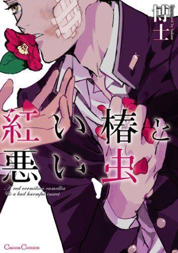 紅い椿と悪い虫 (Canna Comics) 博士, http://www.amazon.co.jp/dp/4829685514/ref=cm_sw_r_pi_dp_6UaFtb0B1TQS7