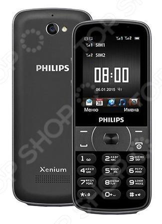 Philips E560  — 6840 руб. —  Мобильный телефон Philips E560 незаменимое устройство в жизни современного человека. Удобная классическая модель Philips E560 позволит вам оставаться со своими родными и близкими на связи, где бы вы не находились. Высокое качество связи, возможность попеременного использования сразу двух sim-карт обеспечивают максимальный комфорт и быстрый доступ ко все вашим контактам. Теперь вам больше не придется все время носить с собой два телефона: личный и рабочий…