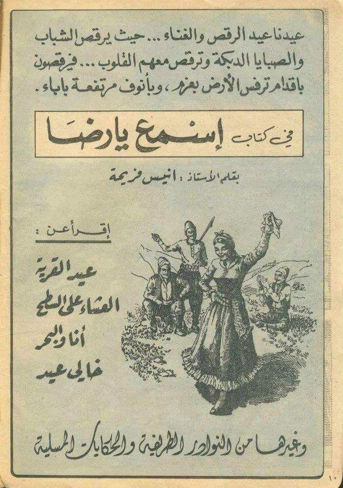 كتاب اسمع يا رضا انيس فريحة عام ١٩٦٩ Save Lebanon Beirut