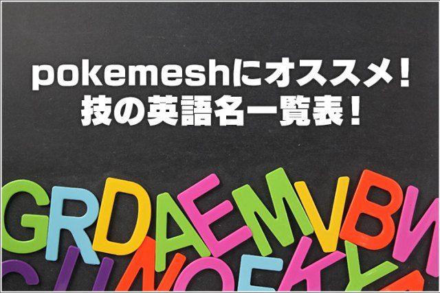 【ポケモンGO】pokemeshにオススメ!技の英語名一覧表!【攻略】