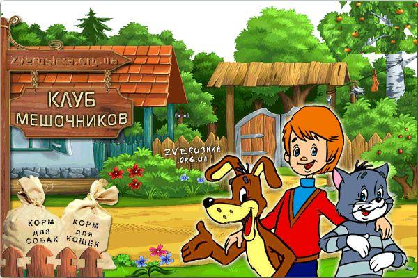 Клуб Мешочников - выгодно!  http://zverushka.org.ua/article/klub-meshochnikov-kupit-korm-dlja-sobak-i-koshek-v-meshkah  Все запасливые и экономные, кто покупает корм для собак и кошек в больших упаковках (мешках), могут стать членами Клуба Мешочников и приобретать большие мешки корма для своих питомцев со скидкой 5% - на протяжении всего года.  #корм #собак #кошек #зоомагазин #зоотовары