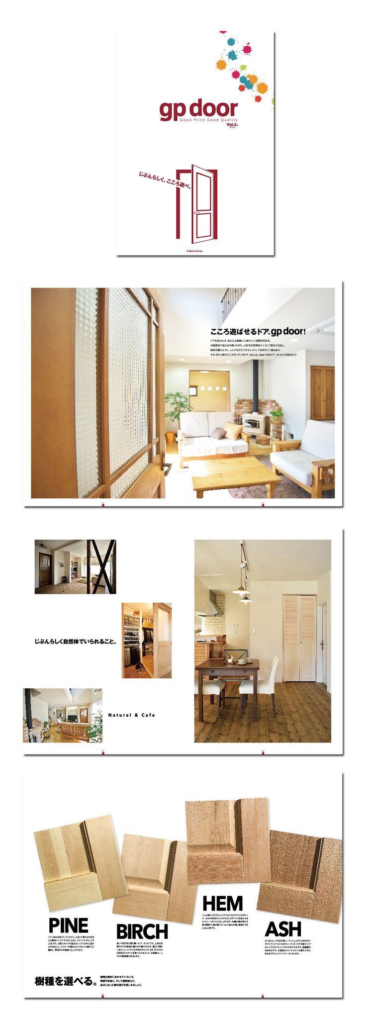 ドアカタログデザイン|株式会社カプセルグラフィックス  #カタログ #デザイン #ドア #名古屋