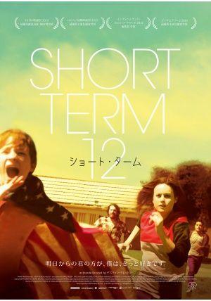 ショート・ターム | 映画の感想・評価・ネタバレ Filmarks