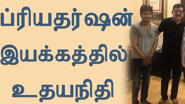 ப்ரியதர்ஷன் இயக்கத்தில் உதயநிதி| Tamil Cinema News | Kollywood News | Tamil Cinema Seithigal  Udhayanidhi Stalin in Priyadharan's Movie| ப்ரியதர்ஷன் இயக்கத்தில் உதயநிதி| Tamil Cinema News | Kollywood News | Tamil Cinema Seithigal  'ரெட்ஜெயன்ட்' மூவீஸ் மூலமாக படங்களை தயாரித்து, விநியோகம் செய்து வந்த உதயநிதி ஸ்டாலின் தற்போது நடிப்பதில் பிஸியாகிவிட்டார். தேணான்டாள் மூவீஸ் தயாரித்து தளபதி பிரபு இயக்கும் 'பொதுவாக என் மனசு தங்கம்' படத்தில் நிவேதா பெத்துராஜுடன் நடித்து வரும் அவர், 'லைகா' தயாரிக்க…