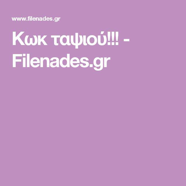 Κωκ ταψιού!!! - Filenades.gr