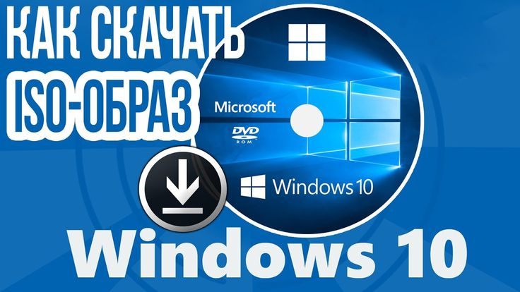 Как СКАЧАТЬ ОБРАЗ последней версии Windows 10 с официального сайта и зап...