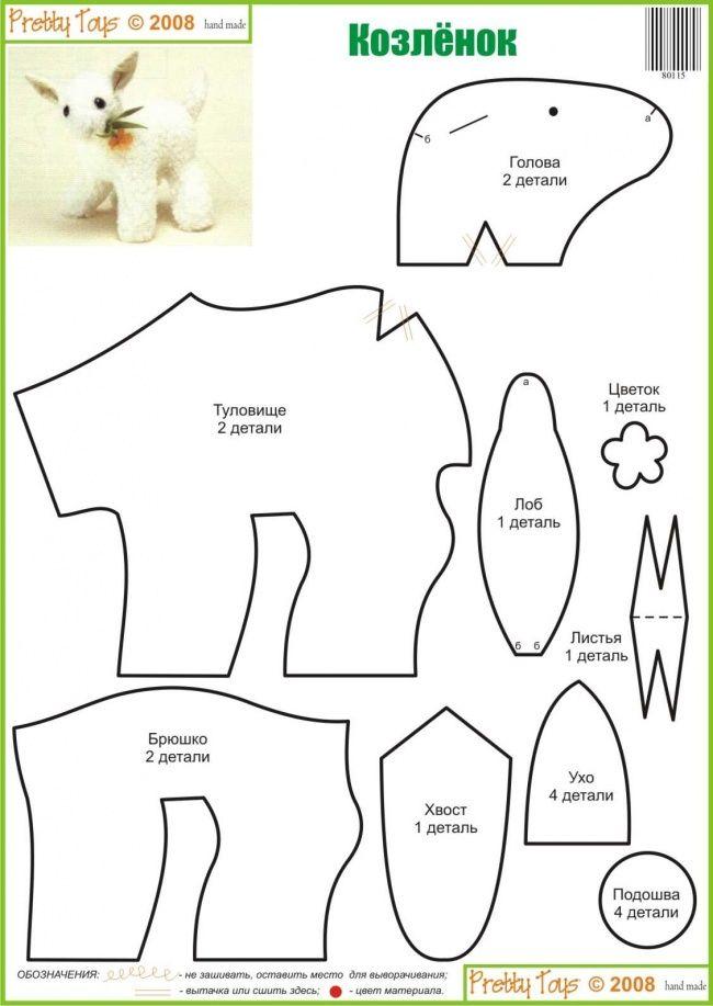 """Cute baby goat """"kid"""" pattern."""