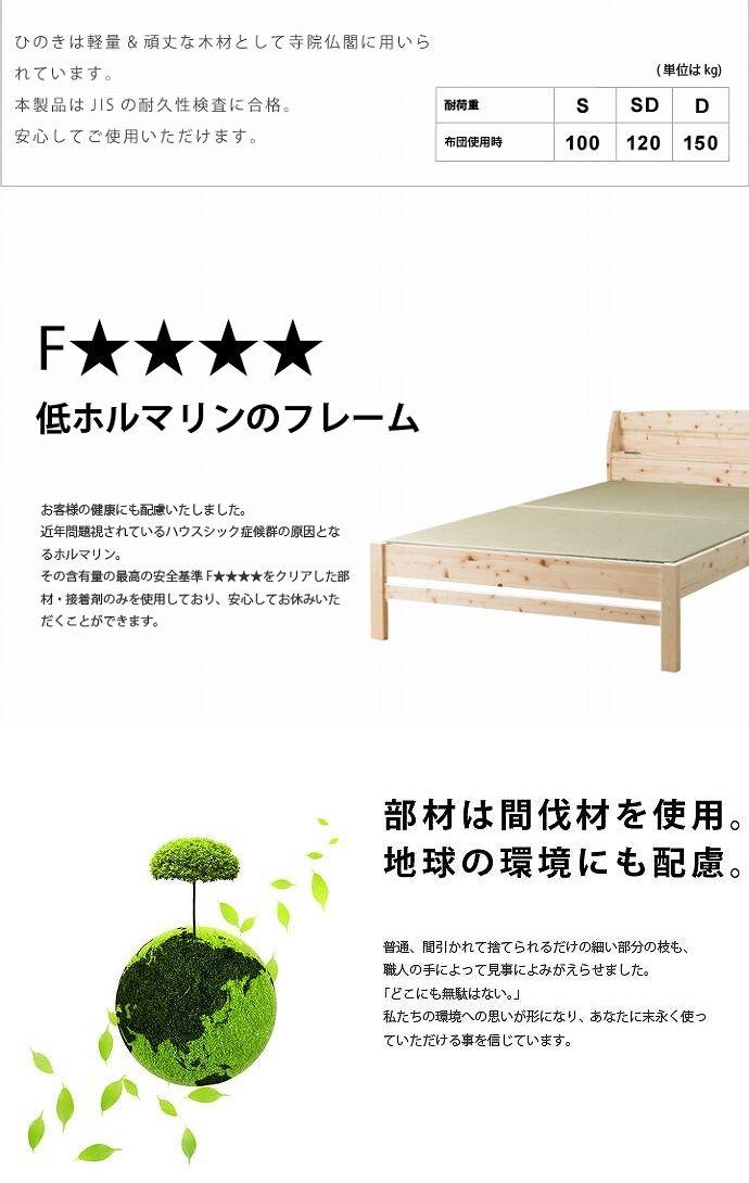 すのこベッド 【セミダブル】Nonne 日本製 ひのき畳ベッド。【セミダブルベッド】【フレームのみ】Nonne ひのき 畳ベッド すのこベッド シンプル 寝具 通気性 棚付き い草 国産 日本製 コンセント付き ベット収納 ベッド
