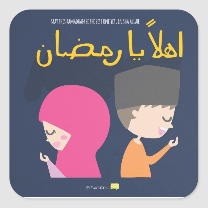 Ahlan Ya Ramadan May This One The Best Yet Square Sticker Zazzle Com In 2021 Ramadan Create Custom Stickers Custom Stickers