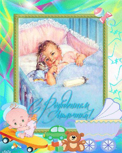 С рождением мальчика - Картинки с Днем Рождения - Открытки для поздравления