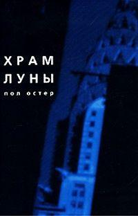Храм Луны — Пол Остер