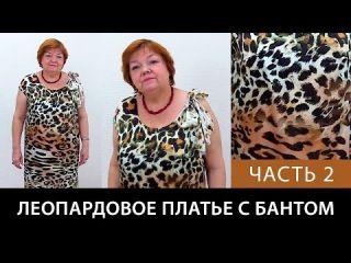 Леопардовое платье с бантом и опущенным плечом