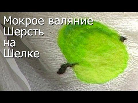 """Мокрое валяние для начинающих. Мастер-класс пресс-центра """"АиФ"""" - YouTube"""