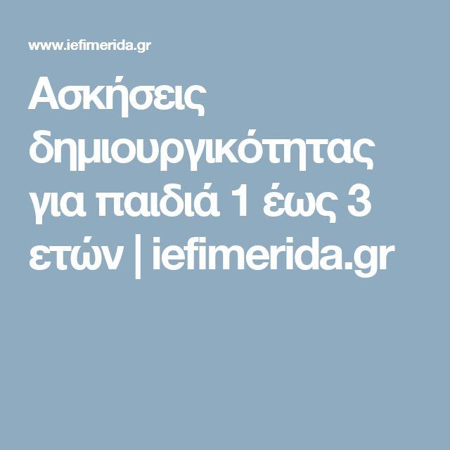 Ασκήσεις δημιουργικότητας για παιδιά 1 έως 3 ετών   iefimerida.gr