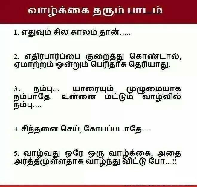 88 Best Images About Tamil Quotes On Pinterest