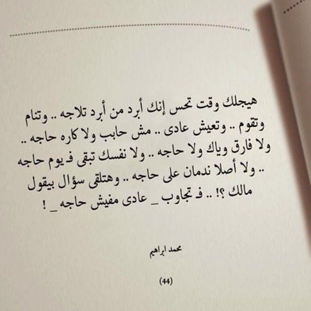 Картинки арабские надписи с переводом про любовь, монстр