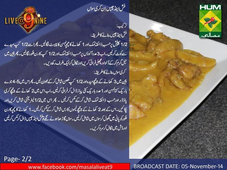 105 best images about live 9 recipes in urdu on pinterest for Fish and chips sauce