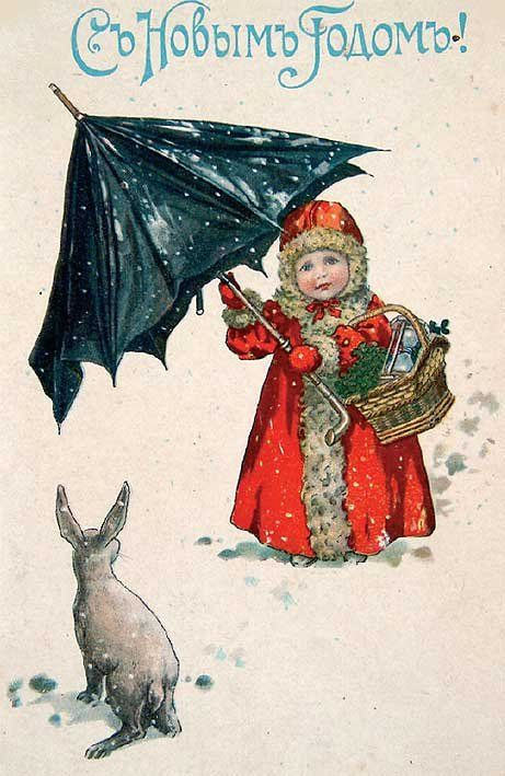 Дню, с новым годом дореволюционные открытки