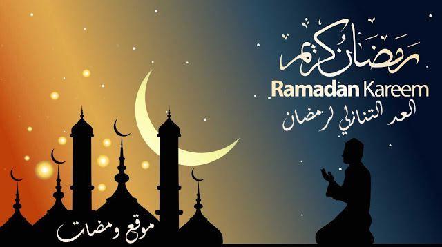 كم باقي على رمضان العد التنازلي لرمضان In 2020 Ramadan Wishes Ramadan Mubarak Wallpapers Happy Ramadan Mubarak
