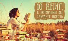 10 книг, с которыми вы забудете поесть