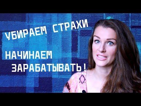 УБИРАЕМ СТРАХИ//НАЧИНАЕМ ЗАРАБАТЫВАТЬ! - YouTube