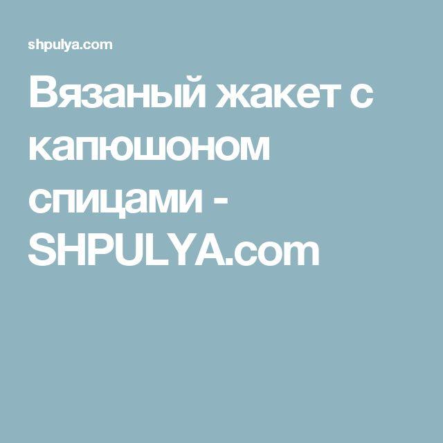 Вязаный жакет с капюшоном спицами - SHPULYA.com