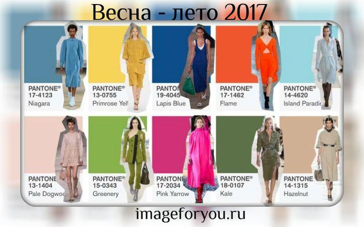 модные цвета весна-лето 2107 | Образ стильной мамы