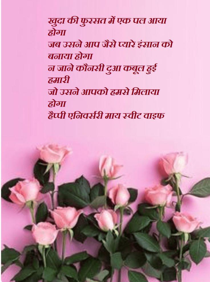 Marriage Anniversary Hindi Shayari Wishes Images Best