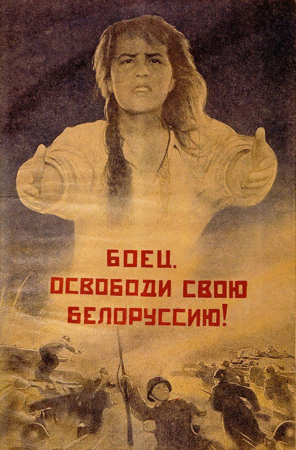 USSR.WW II...Soldier, Liberate Your Belorussia! Viktor Koretsky, 1943 It can be imagined how powerful this poster might have been for Russian soldiers, a large part of whose country had already been invaded, occupied, and ruined by Nazi soldiers. Imagery as simple and moving as this could draw even peaceful men to war.16