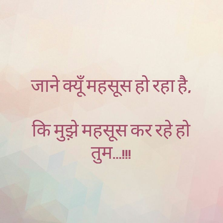 Feeling Sad Quotes In Hindi: Best 25+ Love Poems In Hindi Ideas On Pinterest