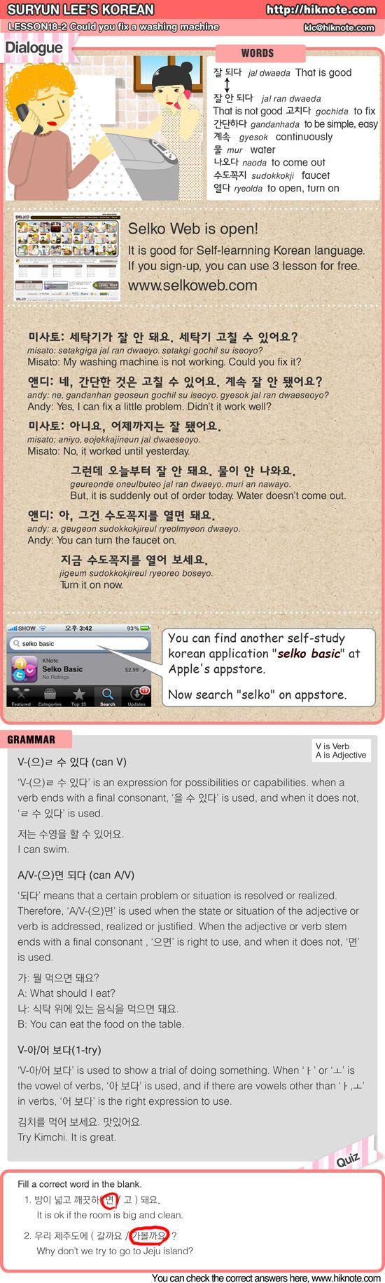 36 18-2 Suryun Lee's Korean Could you fix a washing machine
