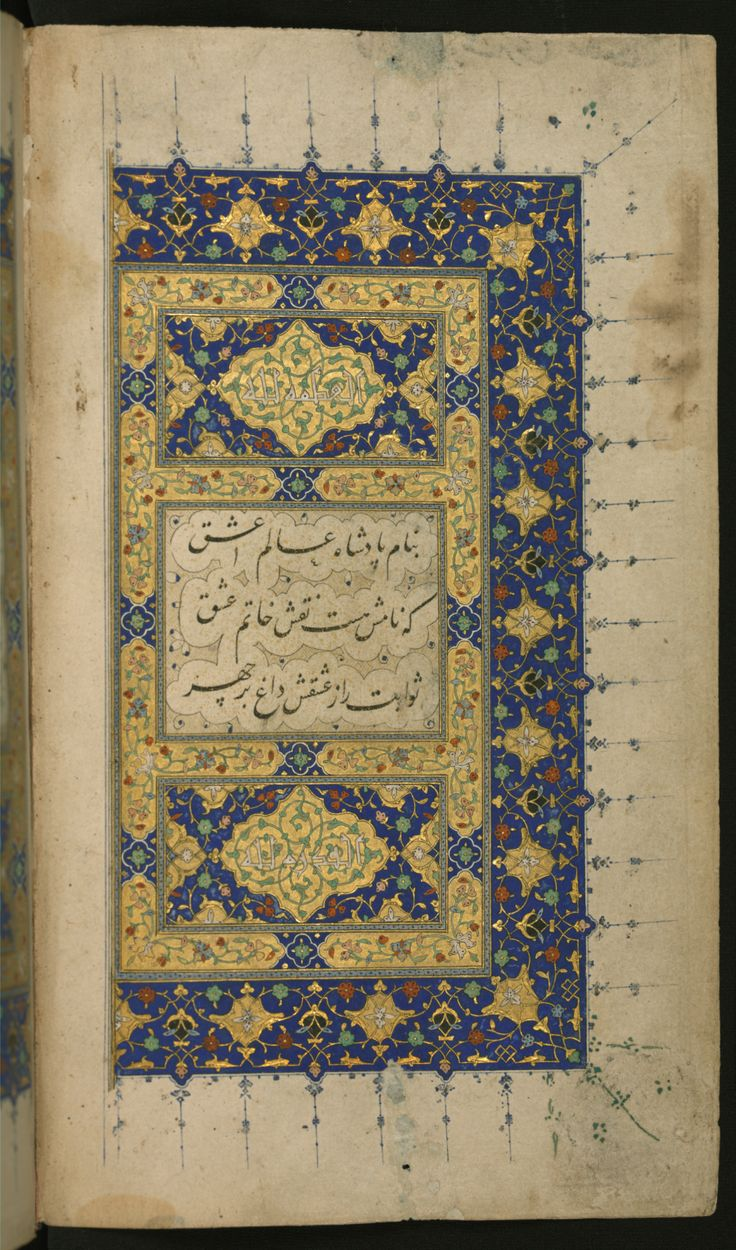 This folio from Walters manuscript W.627 is the right side of a double-page illuminated incipit with inscriptions in the upper and lower panels in New Abbasid (Broken Cursive) Style, reading al-'uzmah li-LLah and al-qudrah li-Llah, respectively.