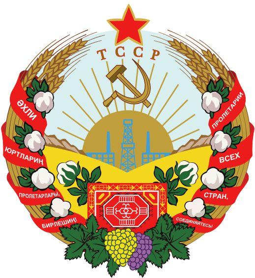 Coats of Arms of Communist States - Emblem of the Turkmen SSR