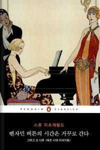 [벤자민 버튼의 시간은 거꾸로 간다] F. 스콧 피츠제럴드 지음   박찬원 옮김   펭귄클래식코리아(웅진)   2009-01-02   원제 The Curious Case of Benjamin Button and Other Jazz Age Stories (1921년)   펭귄클래식 11