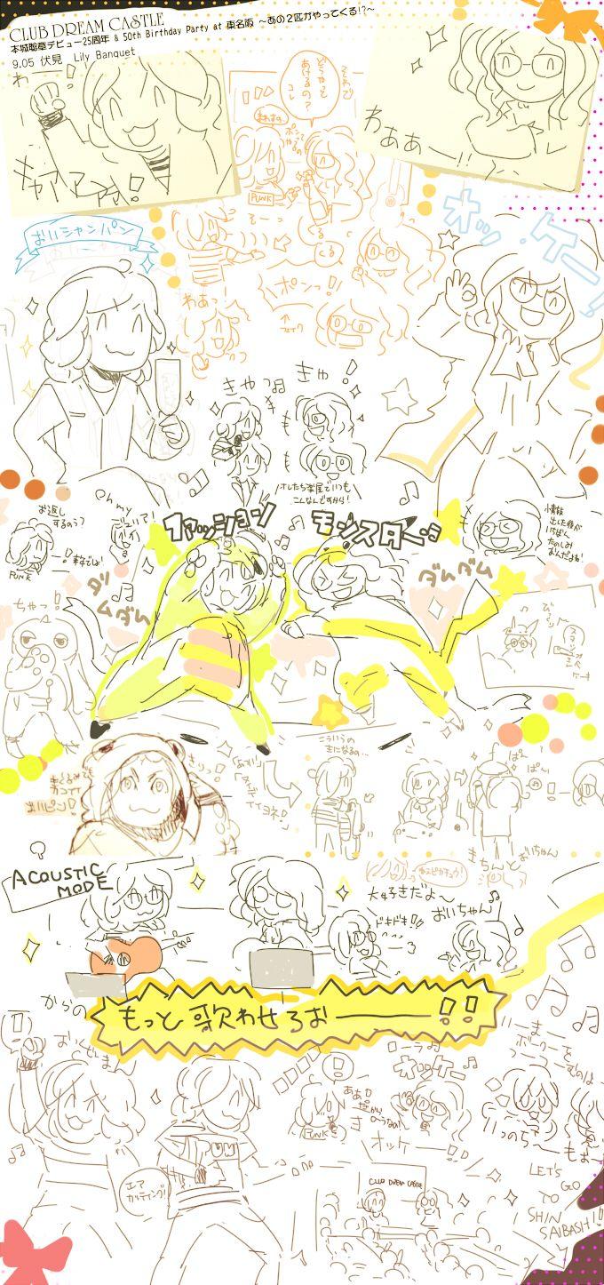 2014/9/5 「club DREAM CASTLE」 本城聡章デビュー25周年 & 50th Birthday Party at 東名阪 ~あの2匹がやってくる!?~@伏見Rily Banquet