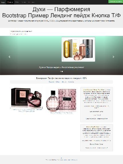 Bootstrap Сайт визитка Шаблон HTML5 услуги продажа товар