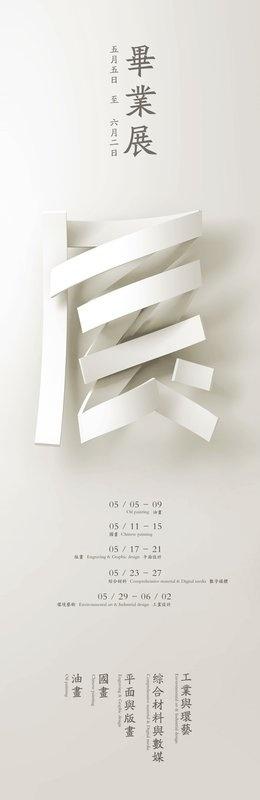 《広東华南师范大学#毕业展# | 海报设计》