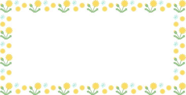 たんぽぽと蝶々のフレーム飾り枠イラスト 無料のフリー素材集 フレームイラスト 飾り枠 フレーム イラスト たんぽぽ
