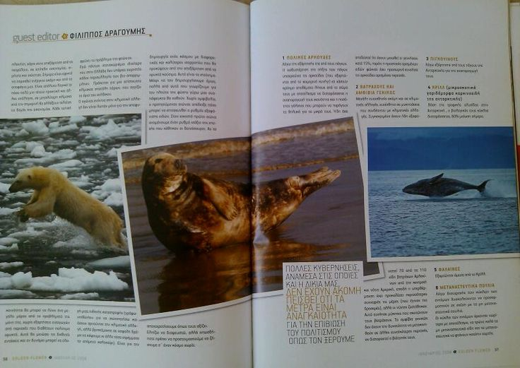Philip Dragoumis' article on pages on THE GOLDEN FLOWER MAGAZINE