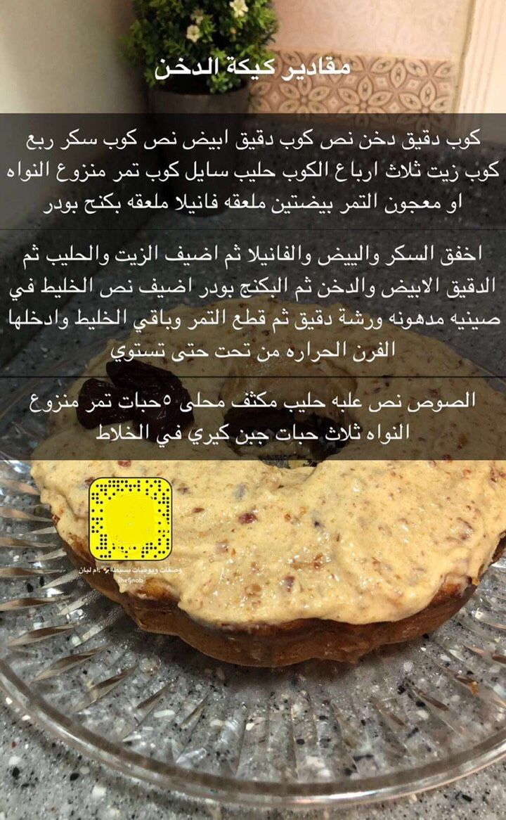 كيكة الدخن Food Cake Recipes Recipes
