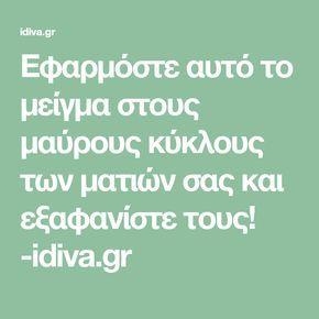 Εφαρμόστε αυτό το μείγμα στους μαύρους κύκλους των ματιών σας και εξαφανίστε τους! -idiva.gr